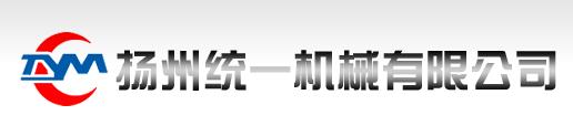 扬州统一机械有限公司